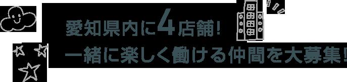 愛知県内に4店舗!一緒に楽しく働ける仲間を大募集! /
