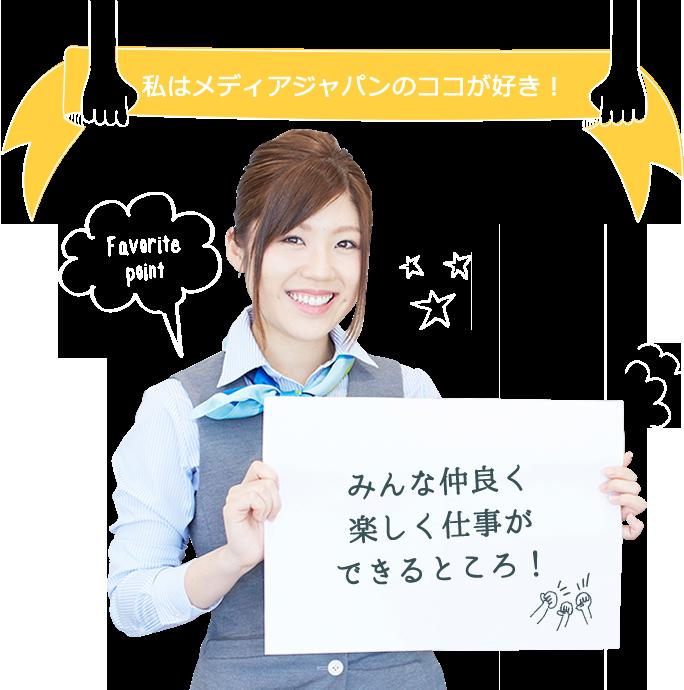 私はメディアジャパンのココが好き!